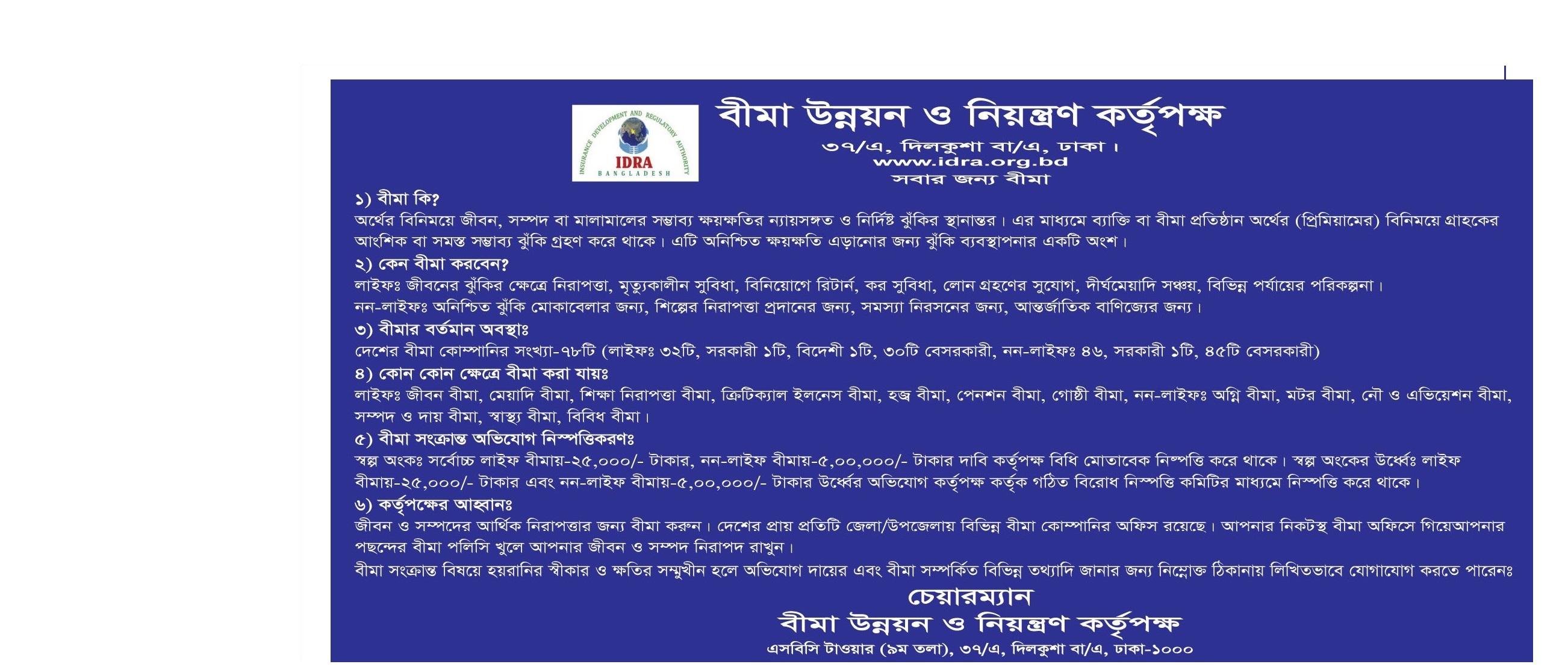 Sandhani Life Insurance| Home